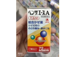 타케다 벤자 에스A 캡슐 종합 감기약 72캡슐